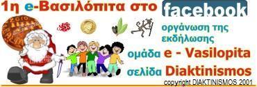 λίστα των θαυμαστών της σελίδας Diaktinismos στο facebook