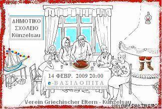 e-Βασιλόπιτα 2009 Δημοτικού Σχολείου KUENZENSLAU (ΓΕΡΜΑΝΙΑ)
