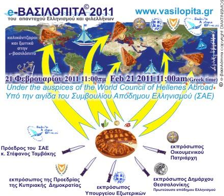 e-vasilopita of HELLENISM