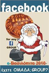 facebook Group e-Βασιλόπιτα 2012