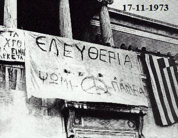 17 Νοεμβρίου 1973
