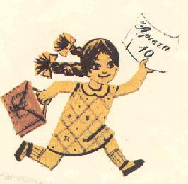 Εικόνα από το αλφαβητάριο Α' Δημοτικού 1960