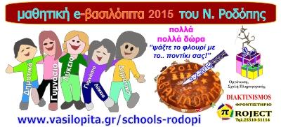 e-Βασιλόπιτα 2013 για μαθητές-μαθήτριες των ΓΥΜΝΑΣΙΩΝ, ΔΗΜΟΤΙΚΩΝ και ΛΥΚΕΙΩΝ του Ν. ΡΟΔΟΠΗΣ