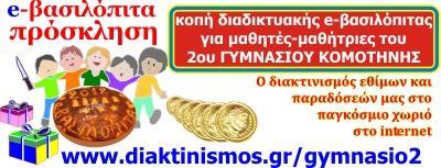 e-Βασιλόπιτα 2012 2ου Γυμνασίου Κομοτηνής