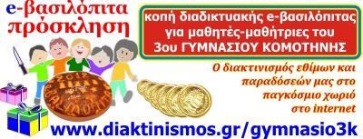 e-Βασιλόπιτα 2012 3ου Γυμνασίου Κομοτηνής