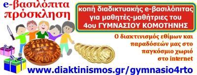 e-Βασιλόπιτα 2012 4ου Γυμνασίου Κομοτηνής