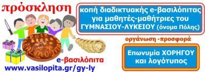 e-Βασιλόπιτα 2012 ΓΕΝΙΚΟΥ ΛΥΚΕΙΟΥ ΞΥΛΑΓΑΝΗΣ