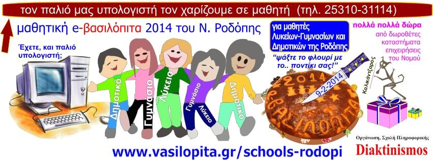 e-Βασιλόπιτα 2014 για μαθητές-μαθήτριες των ΓΥΜΝΑΣΙΩΝ, ΔΗΜΟΤΙΚΩΝ και ΛΥΚΕΙΩΝ του Ν. ΡΟΔΟΠΗΣ